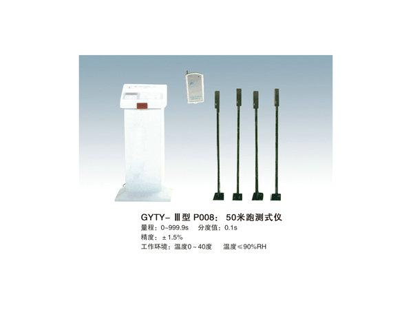 GYTY-III50米跑测式仪