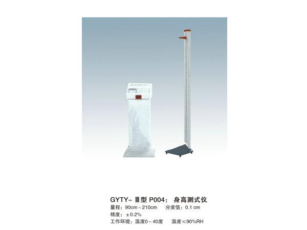 GYTY-III身高测试仪
