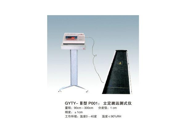 GYTY-III立定跳远测式仪