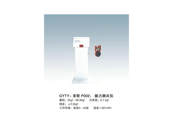 GYTY-III握力测试仪