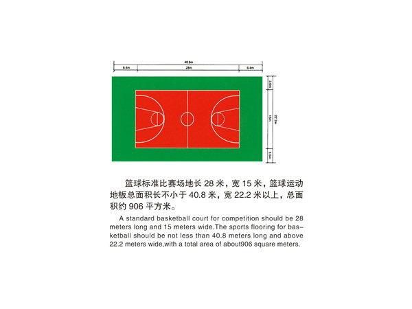篮球运动地板1