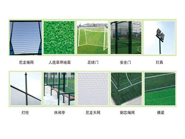 笼式足球部件图